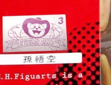 Toei Sticker for US Release