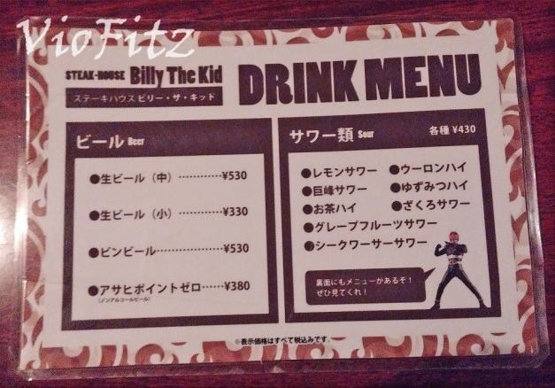 Drink Menu (Main)