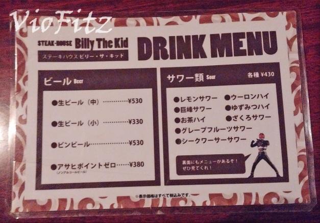 Drink Menu (Main)