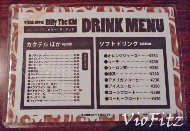 Drink Menu (Others)