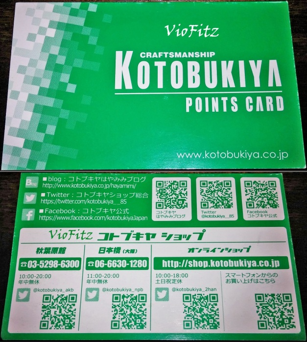 Kotobukiya Points Card