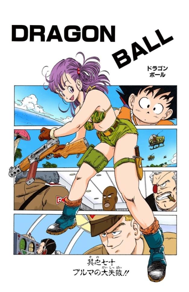 """Cover art of """"Bulma's Big Mistake!!"""" in the Dragon Ball manga."""