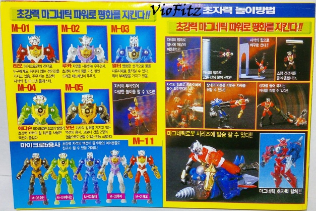 Back Cover Featured products of Regular Microman Magne Powers.